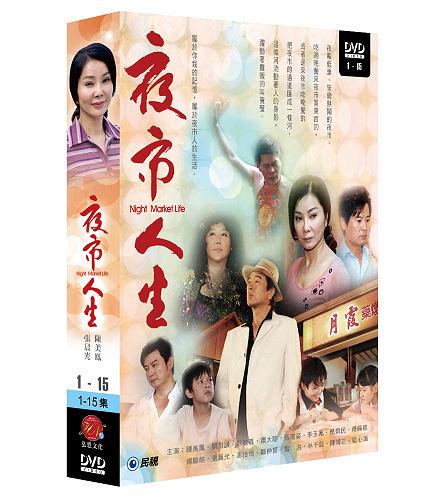夜市人生《第1~15集》 DVD ( 陳美鳳/張晨光/劉羽謙/彭敏嘉/張瓊姿/倪齊民 )