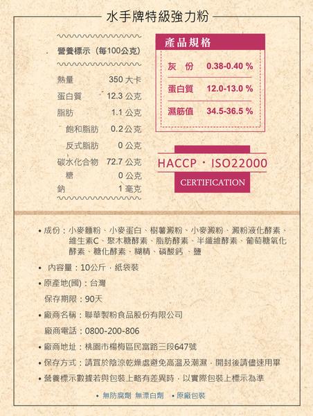《聯華製粉》水手牌特級強力粉/10kg【優選高筋麵粉】~效期2020/08/03