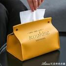 面紙盒皮革紙巾盒網紅車載抽紙盒 家用客廳創意北歐輕奢餐巾紙收納 快速出貨