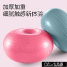 瑜伽球 【瑜伽球孕婦】甜甜圈瑜伽球加厚防爆運動健身球兒童寶