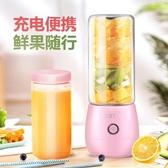 榨汁杯 榨汁機迷你充電便攜式家用電動水果小型榨汁杯玻璃杯果汁機