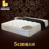 ASSARI-風華旗艦5cm備長炭三線強化側邊獨立筒床墊(雙人5尺)