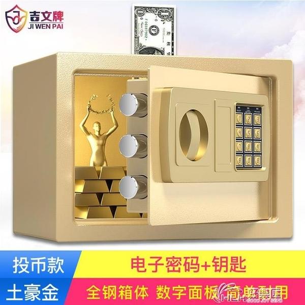 吉文牌保險櫃可投幣式保管箱20迷你小型家用入牆電子密碼保險箱兒童只進不出儲蓄罐好樂匯