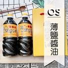 (禮盒) 屏大 非基改造薄鹽醬油 710...