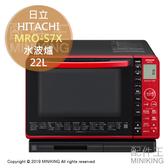 日本代購 空運 2019新款 HITACHI 日立 MRO-S7X 過熱水蒸氣 水波爐 蒸氣烤箱 烘烤爐 22L