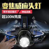 頭燈強光充電式超亮感應變焦夜釣