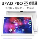 【原廠公司貨】台灣版 UPAD PRO 4G 安博平板(10.1吋/8核/雙SIM卡槽)
