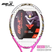戰艦網球拍初學套裝特價碳素碳纖維專業練習通用男女單人QM『櫻花小屋』