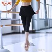 舞蹈褲女芭蕾舞裙教師裙成人大人冬假兩件七分褲短裙練功服裙褲 漾美眉韓衣