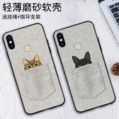 紅米note5手機殼小米mix2s硅膠保護套口袋貓咪可愛卡通磨砂女款萌