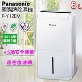 Panasonic國際牌 6公升環保清淨除濕機 F-Y12EM 公司貨廠商直送