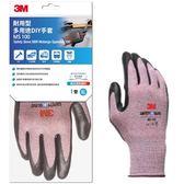 3M MS-100 耐用型 多用途DIY手套 紅色 XL