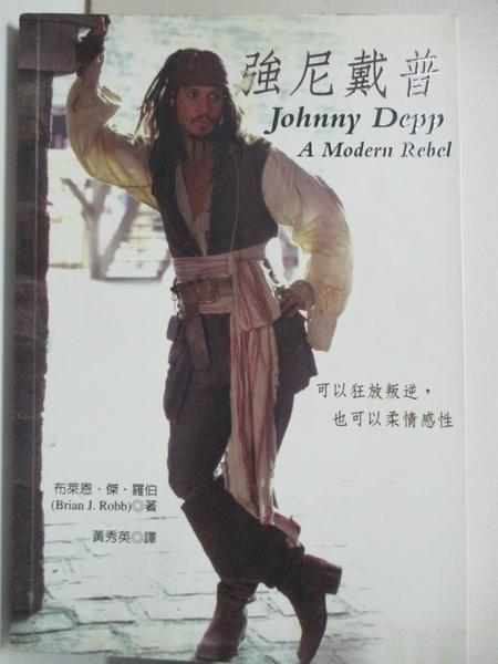 【書寶二手書T1/影視_BVF】強尼戴普_布萊恩.傑.羅伯
