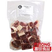 【富統食品】築地藏鮮霜降骰子牛肉 300G/包
