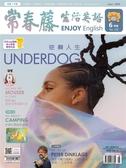 常春藤生活英語雜誌+電子書光碟 6月號/2020第205期