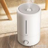 德爾瑪加濕器家用靜音臥室空氣凈化器大容量辦公室小型迷你香薰機  潮流前線