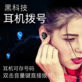 耳機 無線迷你隱形藍芽耳機掛耳式耳塞超小開車超長待機  創想數位