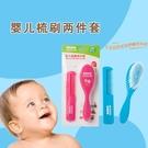 兩件套安全梳刷組/按摩頭皮去胎癬嬰兒專用