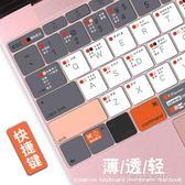 繁體鍵盤膜 筆記本mac鍵盤膜12快捷11保護膜15快捷鍵os功能貼  創想數位
