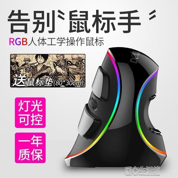 垂直滑鼠多彩M618PLUS垂直滑鼠豎握式有線滑鼠手立式設計手托RGB大手型暖心生活館