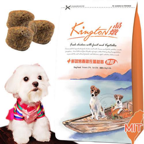 【培菓平價寵物網】晶燉 Kington《全犬無穀配方》鮮蔬烤春雞佐蔓越莓 - 1.5kg(小顆粒) 送試吃包