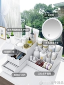 抽屜式化妝品收納盒宿舍整理桌面梳妝台塑料面膜置物架化妝鏡   (橙子精品)