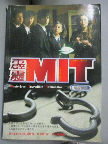 【書寶二手書T1/一般小說_KMA】霹靂MIT電視小說_八大電視公