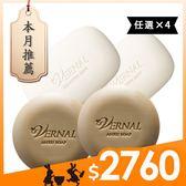 潔顏皂4入組 (活力潔顏皂110g、美肌水嫩皂110g) 可任選