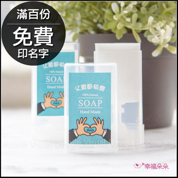父親節禮物贈品 父親節快樂 實用便攜 茶樹隨身皂(滿百份免費印名字) -好皂頭 防疫必備 禮物精選