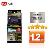 PX大通 特級高速HDMI傳輸線(1.2米) HD2-1.2MXHD2-1.2MX
