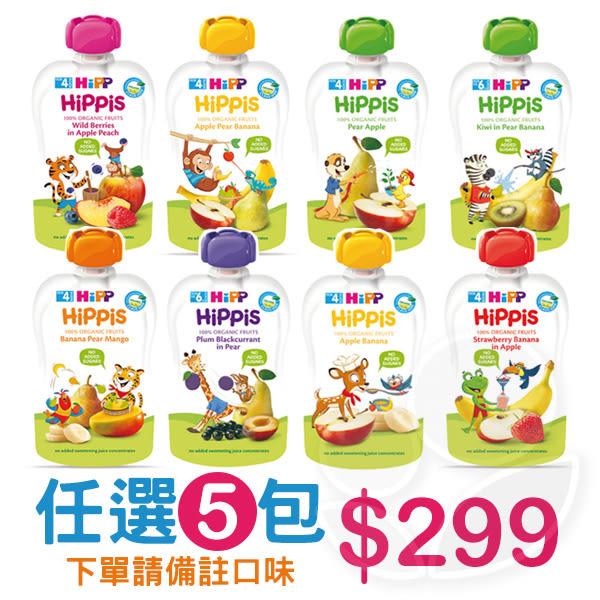HiPP 喜寶 有機水果趣100g【任選5包優惠】【佳兒園婦幼館】