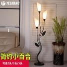 落地燈 現代簡約時尚客廳角落臥室鐵藝裝飾燈具新款8011 - 夢藝家