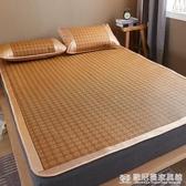 冰絲涼席三件套1.8M床藤席可折疊1.5米夏季空調單人學生宿舍席子 『歐尼曼家具館』