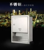 商用衛生間 嵌入牆式 不銹鋼擦手紙箱垃圾桶 抽紙盒 免運DF