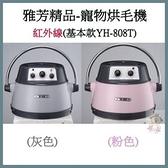 *WANG*雅芳精品-寵物烘毛機(紅外線) YH-808T - (灰色/粉色)