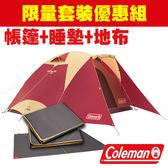 Coleman 限量套裝優惠組 TOUGH圓頂帳 勃根地 送睡墊 地布 CM-27280M 戶外 露營 帳篷