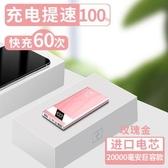 行動電源 20000毫安大容量超薄小巧便攜適手機通專用移動電源 【快速出貨】