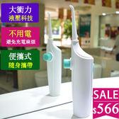 沖牙機 牙喜LV180沖牙器 便攜式家用洗牙器潔牙器 水牙線家用沖牙洗牙機 七夕情人節促銷
