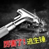 安全錘-安全錘車用多功能救生錘應急消防逃生 【快速出貨】