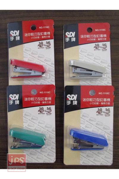 SDI 手牌 1110C迷你輕巧型釘書機