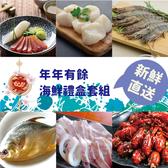 【預購】年年有餘海鮮禮盒套組☆年菜限定☆
