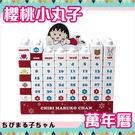 櫻桃小丸子 萬年曆 積木年曆 日本人氣卡通 日本製 該該貝比日本精品 ☆