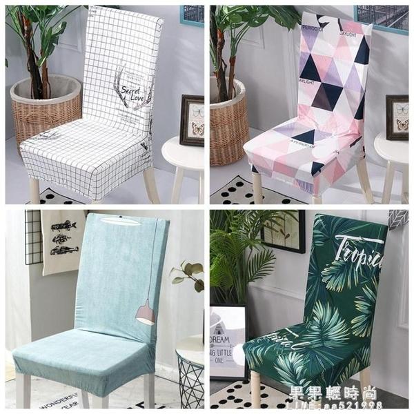 椅套 餐桌椅套網紅ins皮椅子套罩通用木凳子套定做座椅套彈力簡約北歐【果果新品】