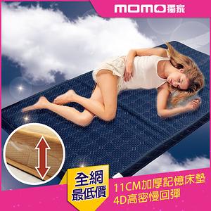【Victoria】4D高密慢回彈11CM加厚記憶床墊-雙人(可折疊方深藍