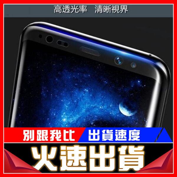 [24hr-現貨快出] 非GOR Samsung S8 Plus 熱彎曲 3D曲面滿版螢幕保護貼 螢幕保護膜