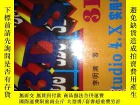 二手書博民逛書店3D罕見Studio 4.x實用手冊Y25717 李明清 編著