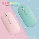 無線滑鼠 無線雙模藍芽鼠標適用華為Mate蘋果iPad平板air4電腦Pro11手機筆記本靜音超薄 阿薩布魯
