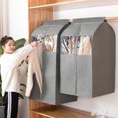 衣服防塵罩 立體衣服袋子家用西服收納袋透明羽絨服大衣掛袋 DR18852【彩虹之家】