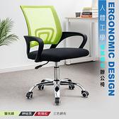 【PERFECT】高透氣低背美學辦公電腦椅/會議椅-耐重金屬椅腳綠色