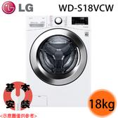 【LG樂金】18公斤 蒸洗脫WiFi滾筒洗衣機 WD-S18VCW 冰磁白